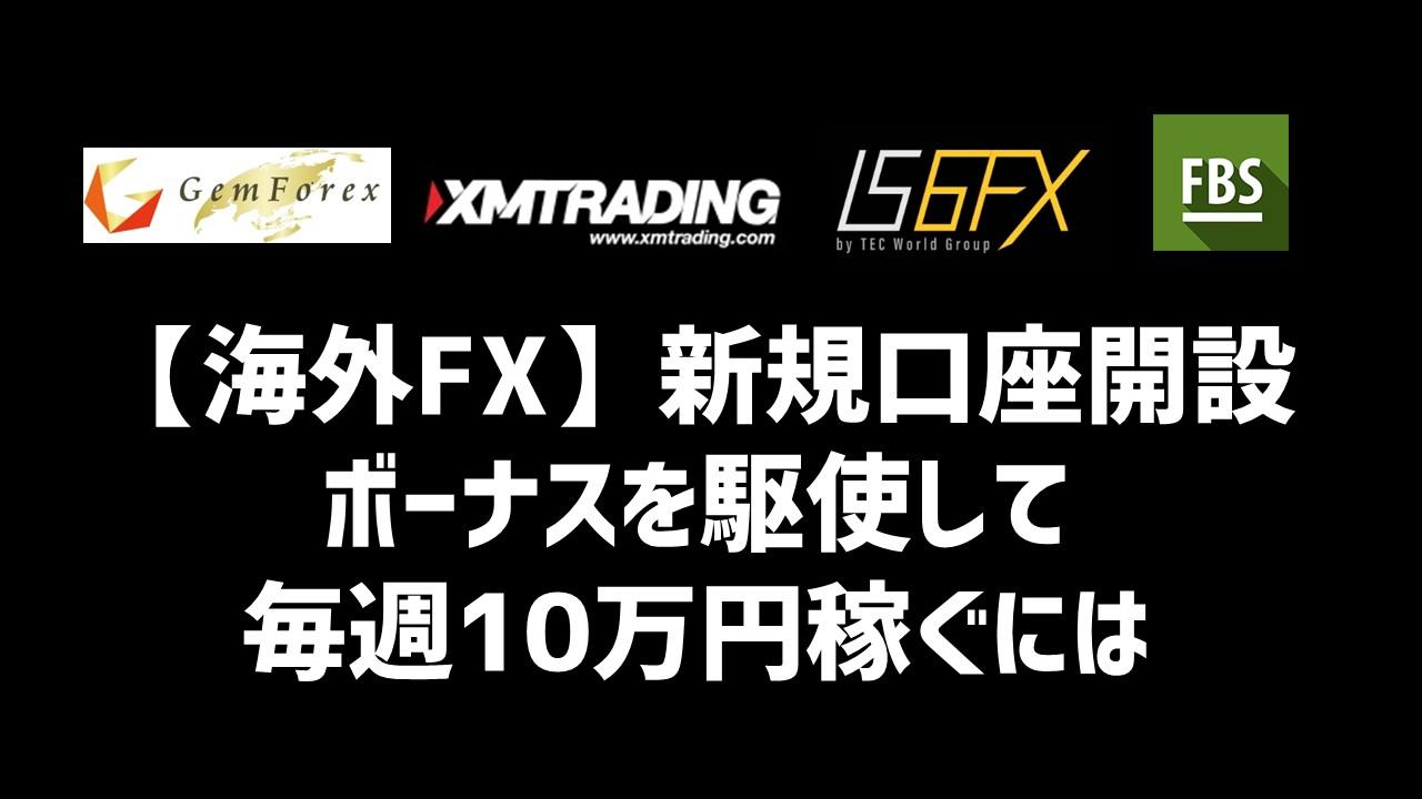 Fx 開設 海外 ボーナス 口座